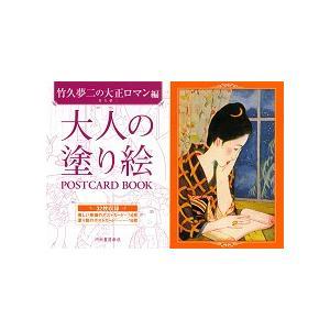 大人の塗り絵 POSTCARD BOOK 竹久夢二の大正ロマン編|roudoku