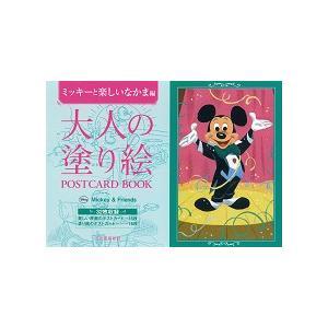 大人の塗り絵 POSTCARD BOOK ミッキーと楽しいなかま編|roudoku