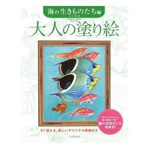 大人の塗り絵 海の生きものたち編|roudoku