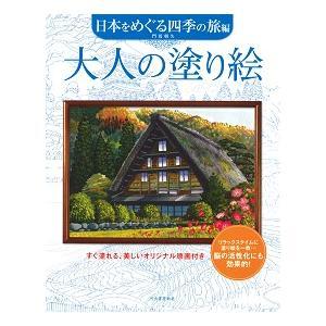 大人の塗り絵 日本をめぐる四季の旅編|roudoku