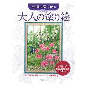 大人の塗り絵 里山に咲く花編|roudoku