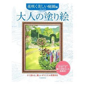 大人の塗り絵 花咲く美しい庭園編|roudoku