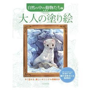 大人の塗り絵 自然の中の動物たち編|roudoku