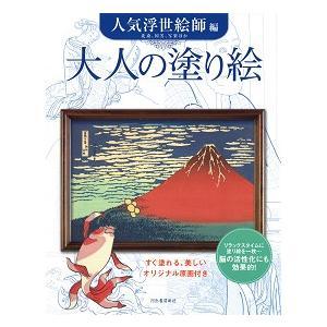 大人の塗り絵 人気浮世絵師編|roudoku