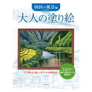 大人の塗り絵 四国の風景編|roudoku