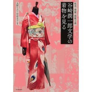 谷崎潤一郎文学の着物を見る|roudoku