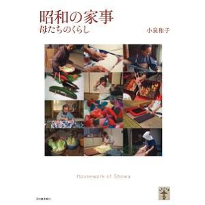 昭和の家事|roudoku