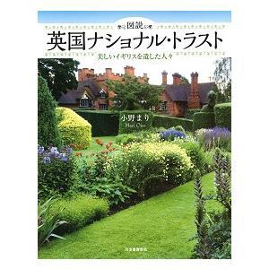 図説 英国ナショナル・トラスト|roudoku