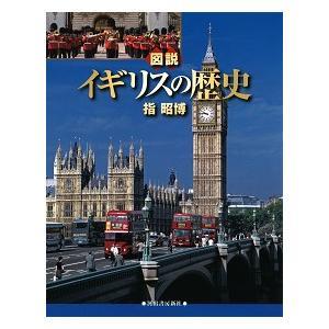 図説 イギリスの歴史|roudoku