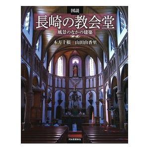 図説 長崎の教会堂|roudoku