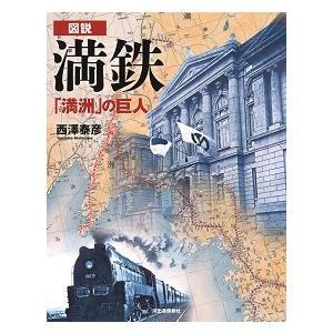 図説 満鉄|roudoku