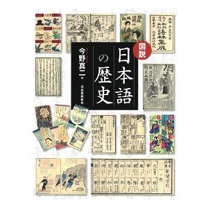 図説 日本語の歴史|roudoku