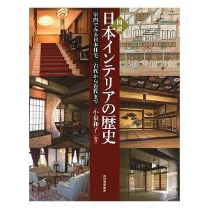図説 日本インテリアの歴史|roudoku