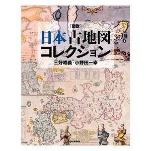 図説 日本古地図コレクション|roudoku