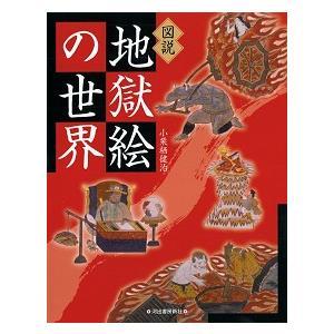 図説 地獄絵の世界|roudoku