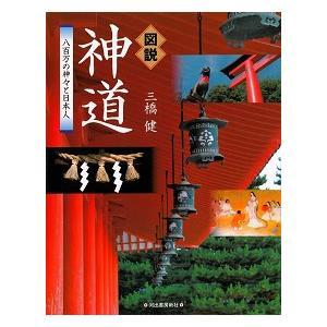 図説 神道|roudoku