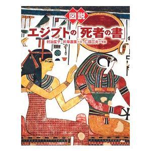 図説 エジプトの「死者の書」|roudoku