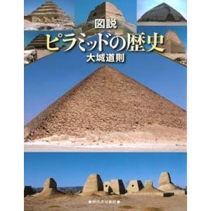 図説 ピラミッドの歴史|roudoku