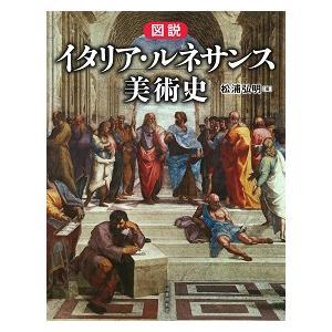 図説 イタリア・ルネサンス美術史|roudoku