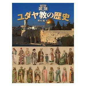 図説 ユダヤ教の歴史|roudoku
