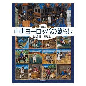 図説 中世ヨーロッパの暮らし|roudoku