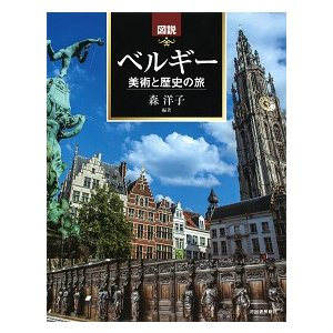 図説 ベルギー 美術と歴史の旅|roudoku