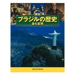 図説 ブラジルの歴史|roudoku