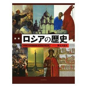 図説 ロシアの歴史|roudoku