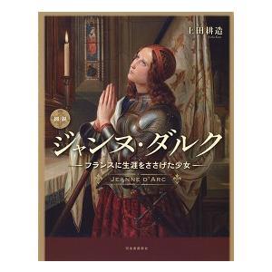 図説 ジャンヌ・ダルク|roudoku
