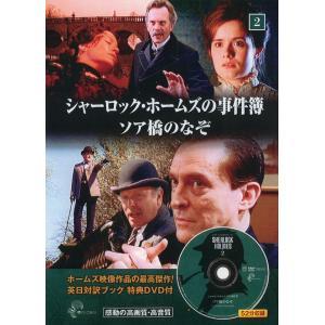 シャーロック・ホームズの事件簿2ソア橋のなぞ英日対訳ブック+DVD|roudoku