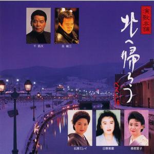 北へ帰ろう/12CD-1030N|roudoku