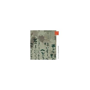 語りつぎたい日本の昔話朗読:五大路子〈共通語〉 現地語り手〈方言〉|roudoku