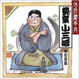 落語笑事典(1) 柳家小三治 前座噺 roudoku