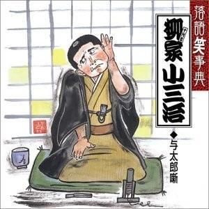 落語笑事典(2) 柳家小三治 与太郎噺 roudoku