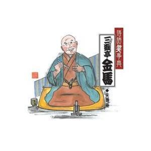 落語笑事典(9) 三遊亭金馬  夫婦噺|roudoku