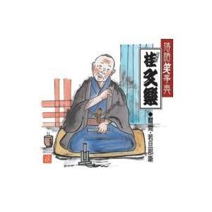 落語笑事典(10) 桂 文楽  幇間・若旦那噺|roudoku