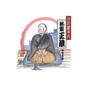 落語笑事典(11) 林家正蔵  宿屋噺 roudoku