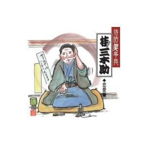 落語笑事典(12) 桂 三木助 恋愛噺|roudoku