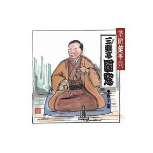 落語笑事典(13) 三遊亭円窓 親子噺|roudoku