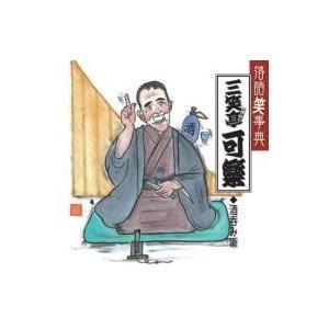落語笑事典(14) 三笑亭可楽酒呑み噺|roudoku