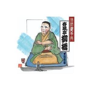 落語笑事典(15) 春風亭柳橋 指南噺|roudoku