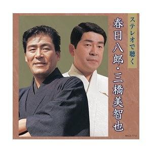 ステレオで聴く 春日八郎・三橋美智也(CD)|roudoku