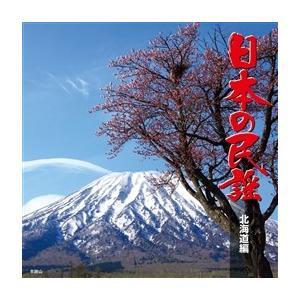 日本の民謡 北海道編|roudoku