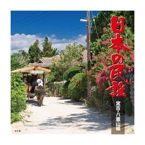 日本の民謡 宮古・八重山編|roudoku