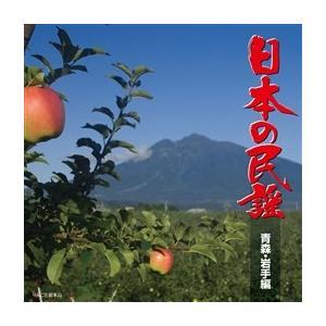 日本の民謡 青森・岩手編|roudoku