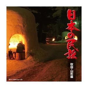 日本の民謡 秋田・山形編|roudoku