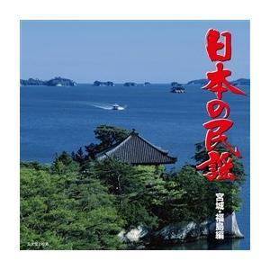 日本の民謡 宮城・福島編|roudoku