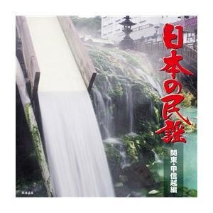 日本の民謡 関東・甲信越編|roudoku