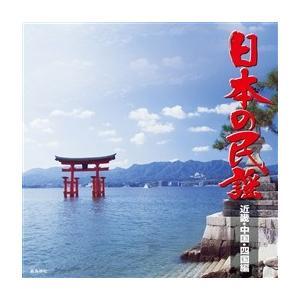 日本の民謡 近畿・中国・四国編|roudoku
