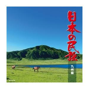 日本の民謡 九州編|roudoku